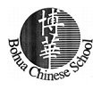 Bohua Chinese School