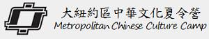 Metropolitan Chinese Culture Camp